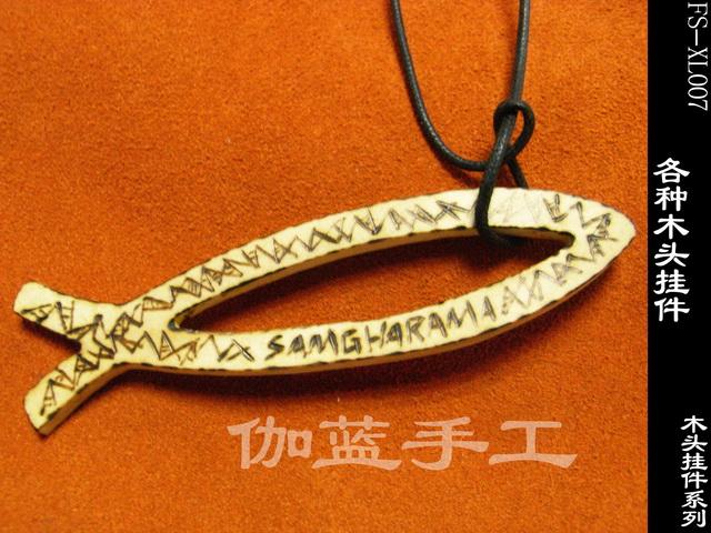各种木头挂件/项链